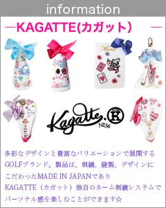 KAGATTE Banner