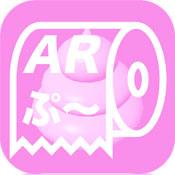 AR ぷ〜