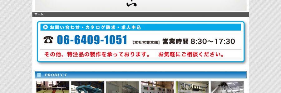 関西エンヂニア工業株式会社