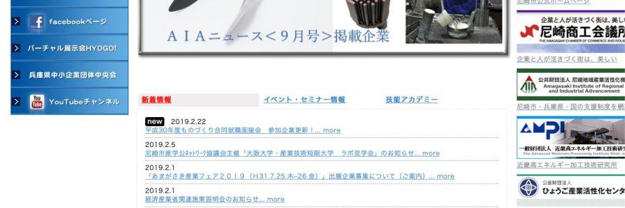 協同組合尼崎工業会